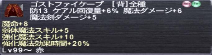 FF11 強化魔法 効果時間